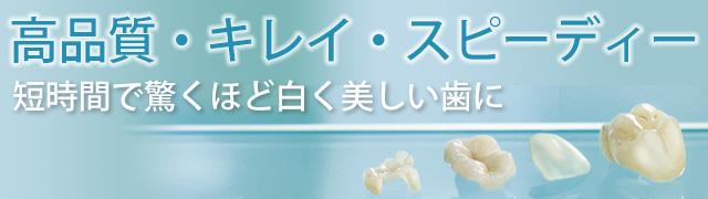 高品質・キレイ・スピーディー 短時間で驚くほど白く美しい歯に