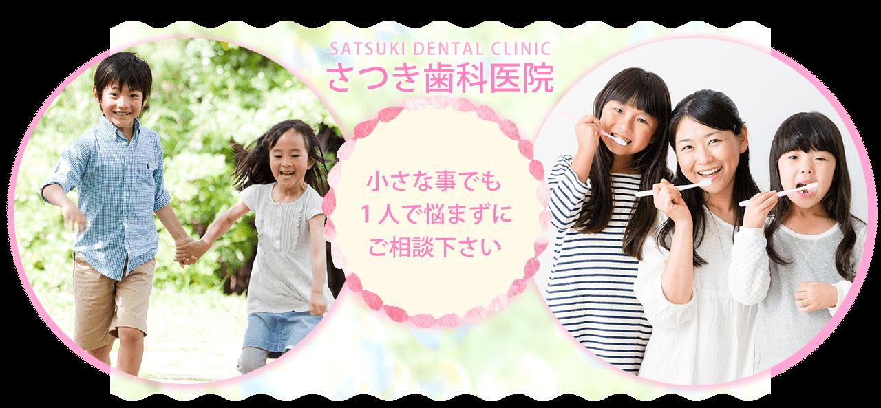 青森県十和田市の歯科 さつき歯科医院です。
