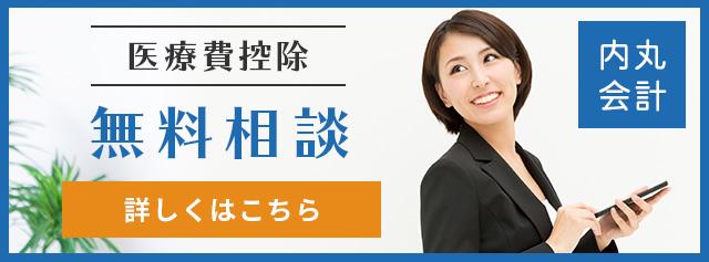 内丸会計の無料相談 (医療費控除)