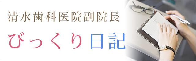 清水歯科医院副院長びっくり日記