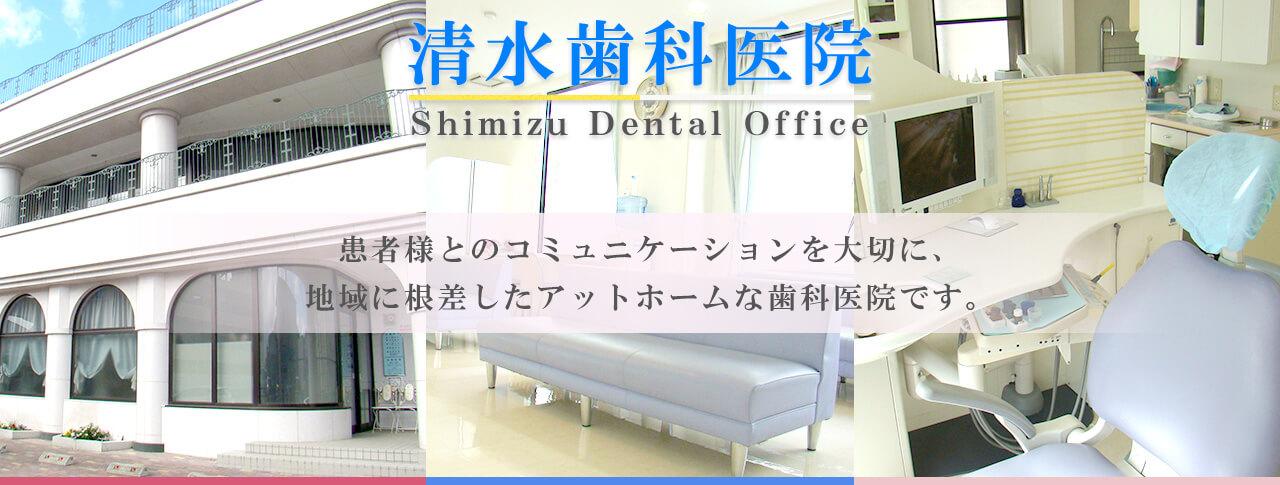 名取市の歯科、清水歯科医院です。インプラントから、予防を中心とした治療を行っています。