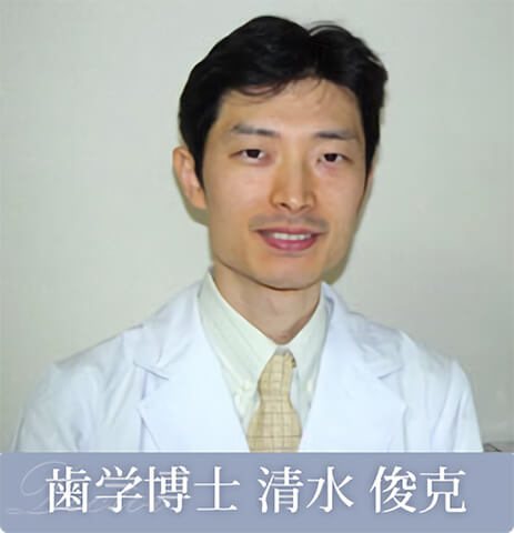 歯学博士 清水俊克