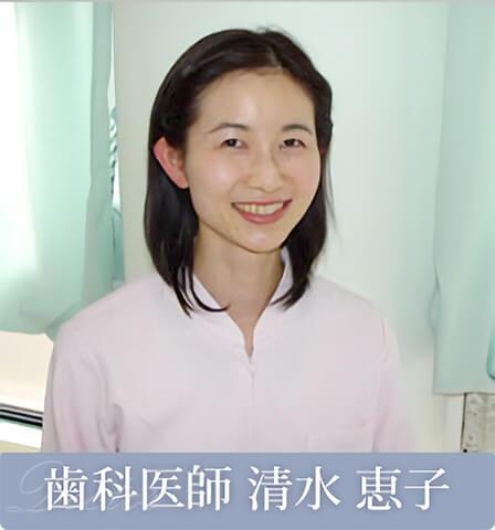 歯科医師 清水恵子