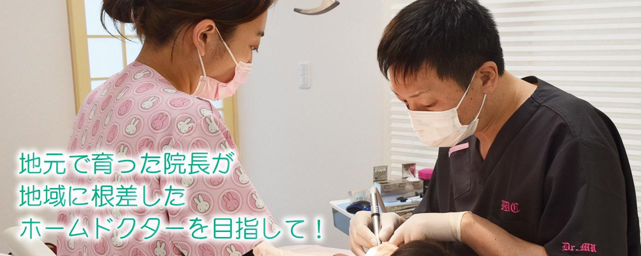 内舘歯科医院