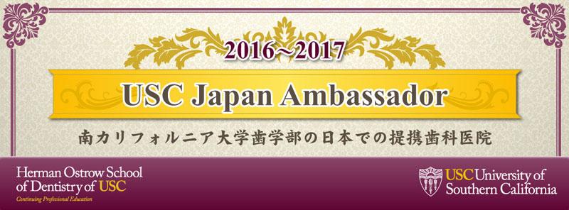USC Japan Ambassador
