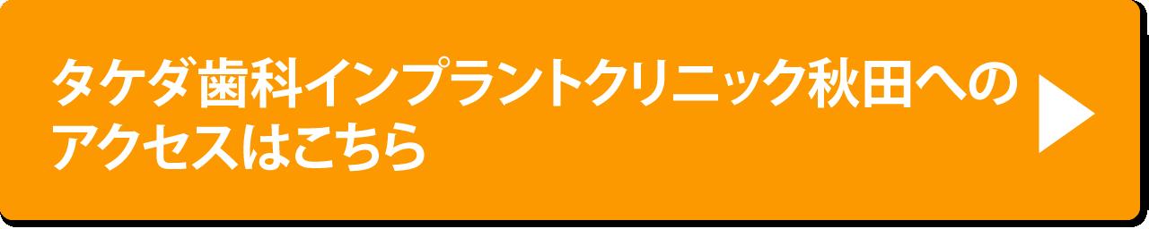 タケダ歯科インプラントクリニック秋田へのアクセスはこちら