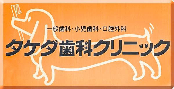 タケダ歯科インプラントクリニック秋田