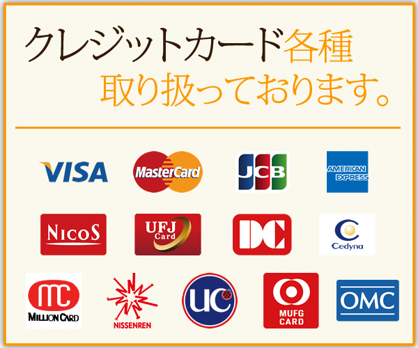 クレジットカード各種取り扱い