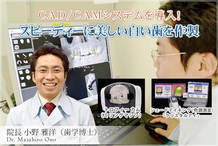 最新審美機器導入でワンランク上の審美歯科治療をご提供