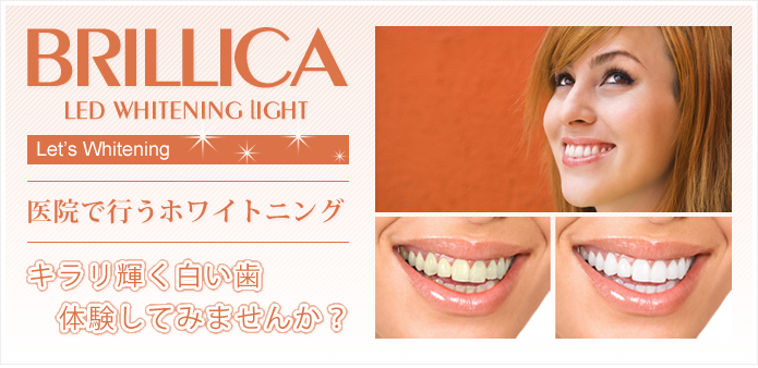 BRILLICA LED WHITENING LIGHT