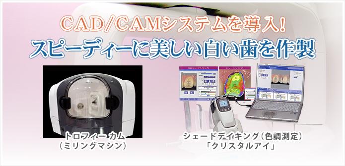 CAD/CAMシステムを導入!スピーディーに美しい白い歯を作製