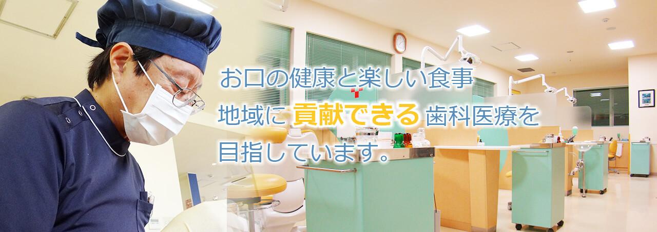 青森県むつ市の田中歯科クリニック 地域に貢献できる歯科医療