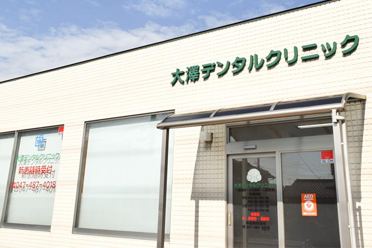 千葉県八千代市の歯医者 大澤デンタルクリニック 歯科 小児歯科 口腔外科