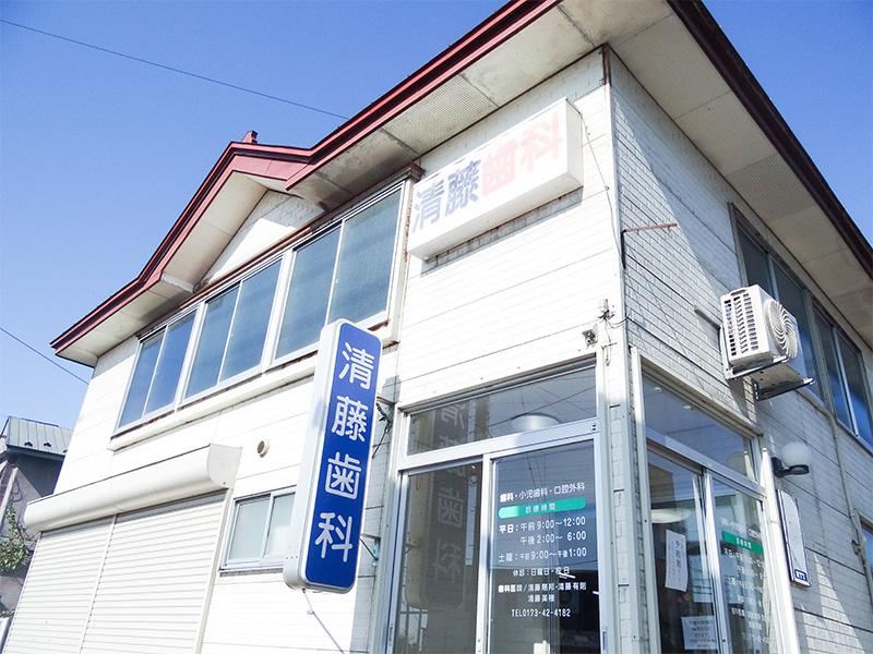 清藤歯科医院