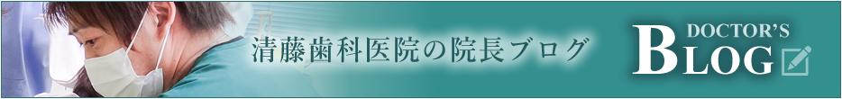 清藤歯科医院 院長ブログ
