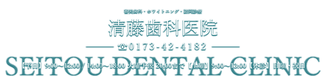 清藤歯科医院 - 審美歯科・ホワイトニング・インプラント・訪問歯科