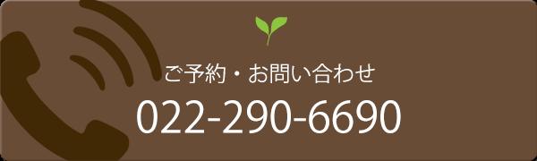 お電話によるご予約・お問い合わせ