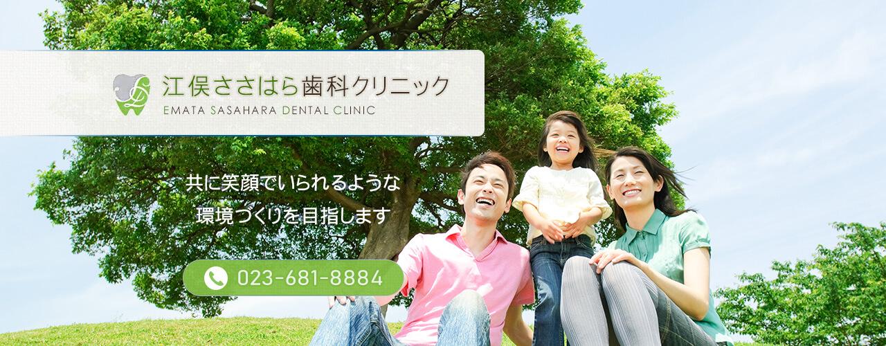 江俣ささはら歯科クリニック ~共に笑顔でいられるような、環境づくりを目指します~