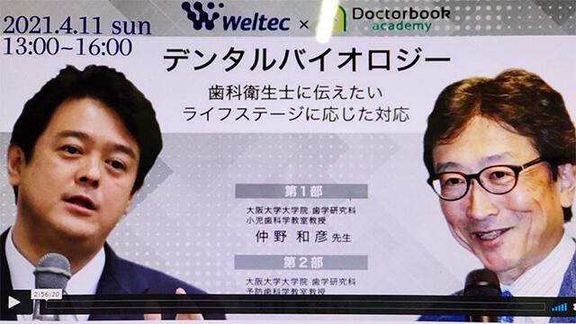 WEBセミナー受講しました。