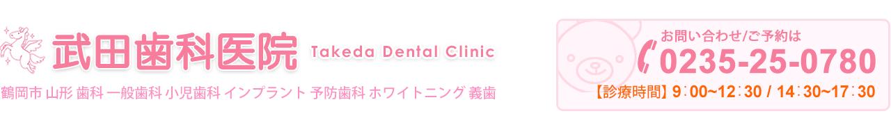 武田歯科医院 - 鶴岡市 山形 歯科 予防歯科 インプラント ホワイトニング バネない入れ歯 ホワイトエッセンス鶴岡