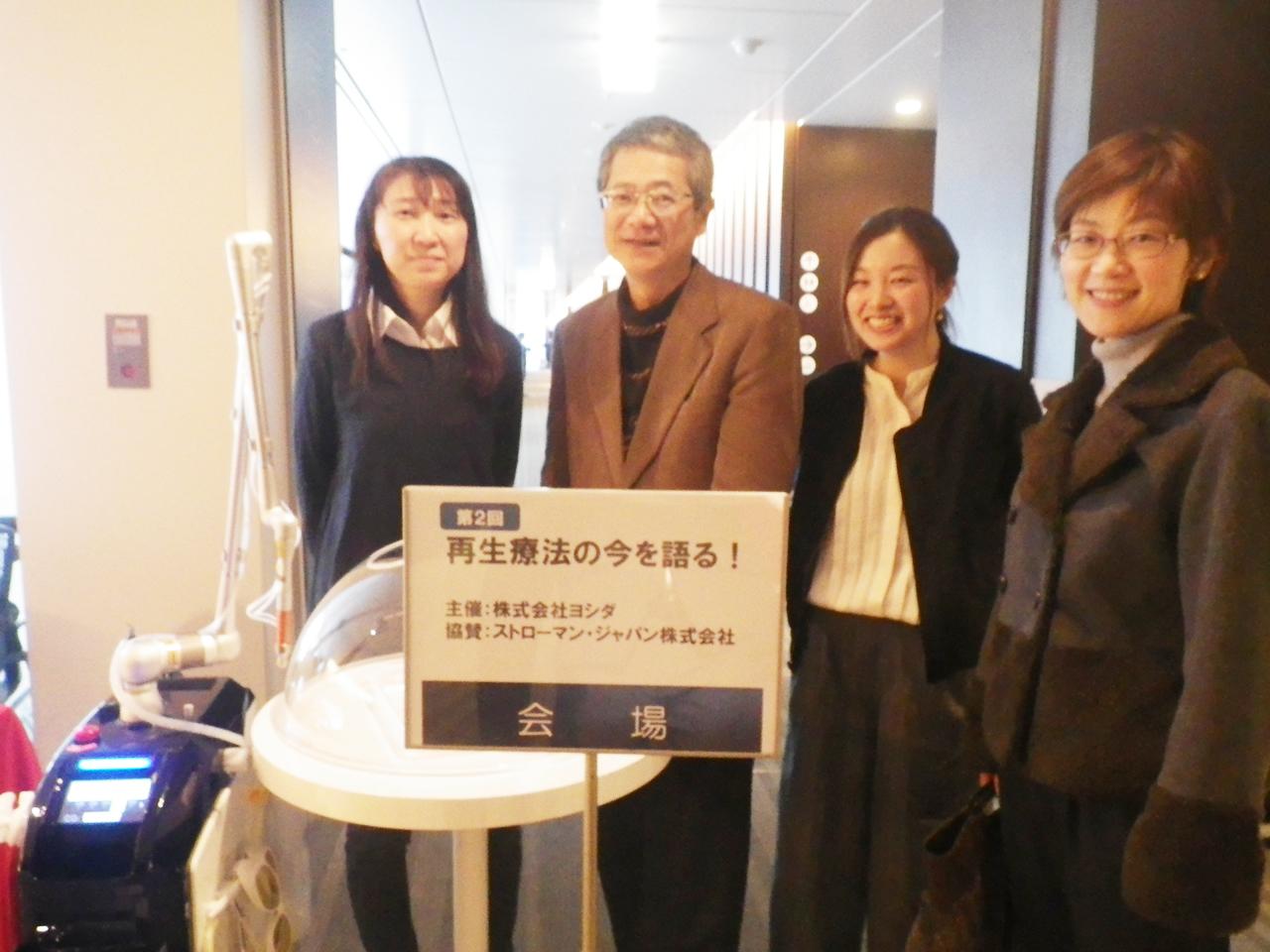 H28.11.3 東京にて 再生医療法の今を語る