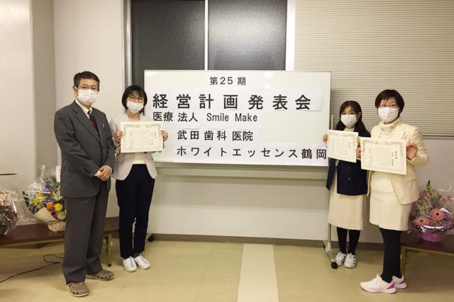 医療法人スマイルメイク 武田歯科医院 ホワイトエッセンス鶴岡 になりました。  25期経営計画発表会開催しました。
