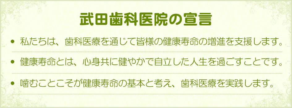 武田歯科医院の宣言