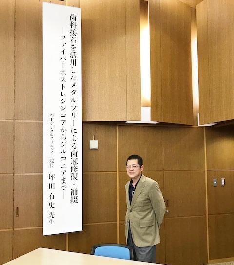 坪田有史先生の講習会に参加しました