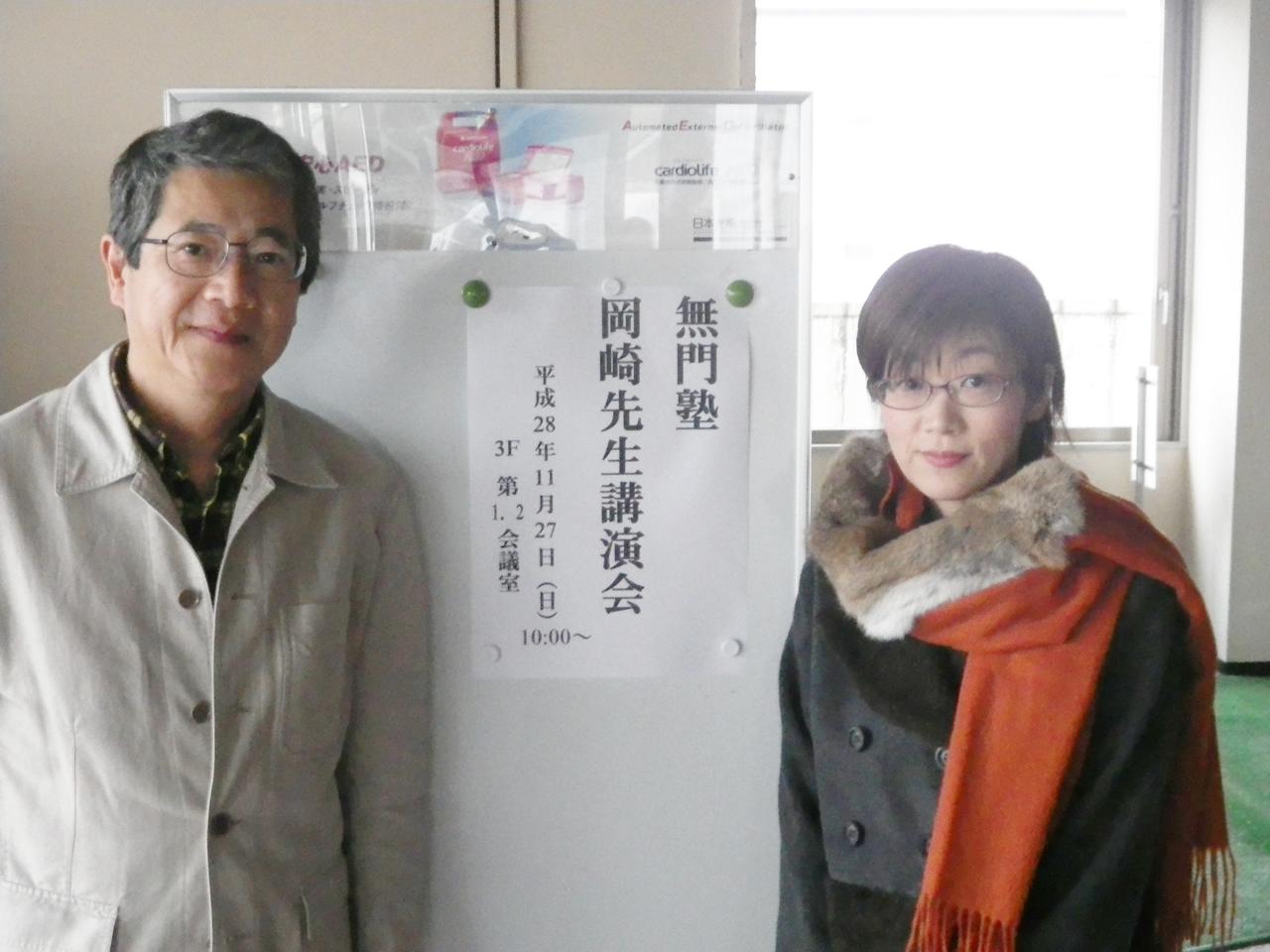 H28.11.27 新潟にて 無門塾講演会