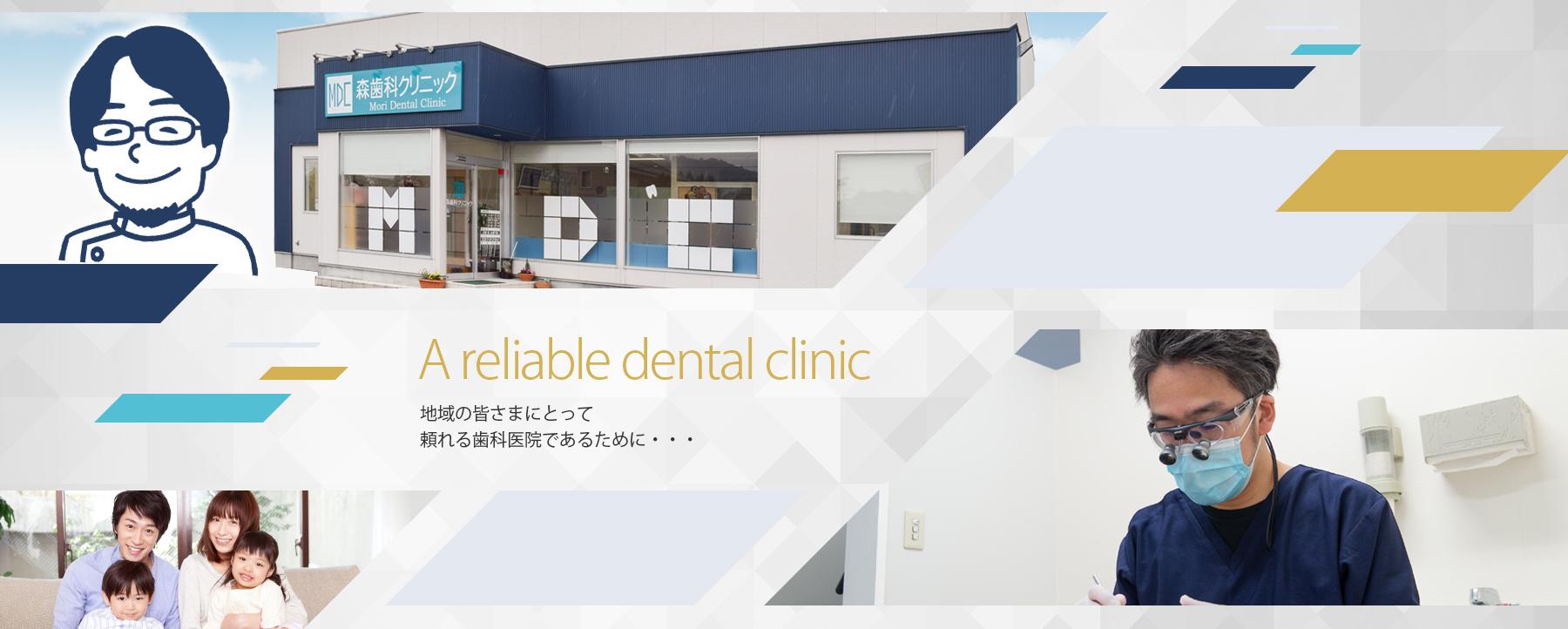 山形県東根市の歯医者 - 森歯科クリニック
