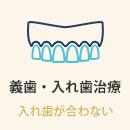 義歯・入れ歯治療