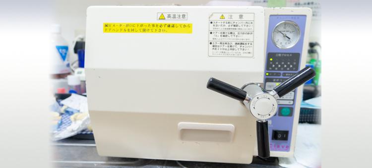 器具専用「滅菌器」完備