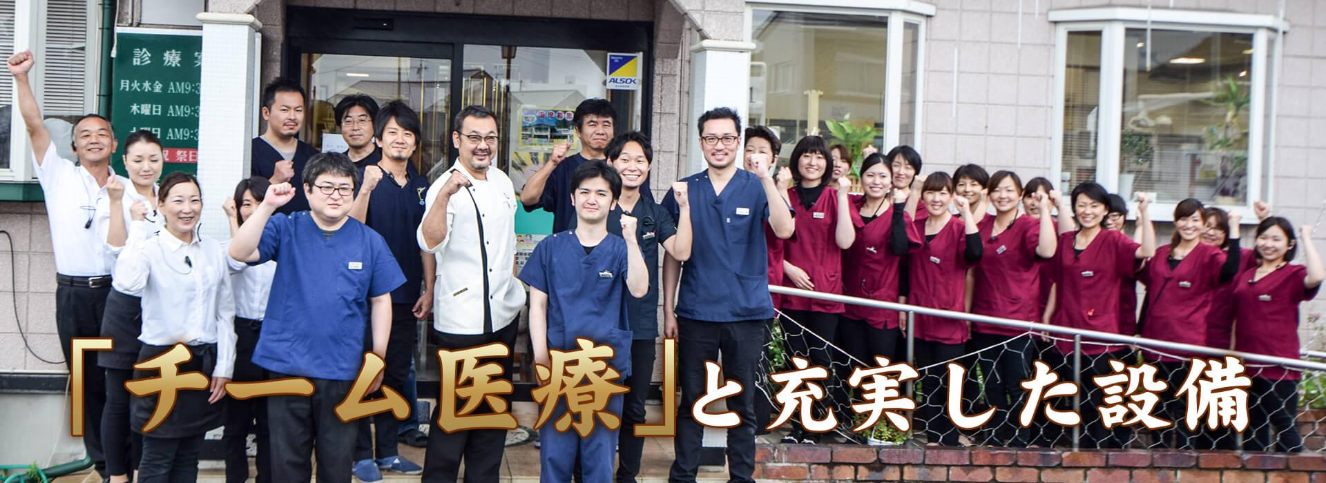 近藤歯科医院 「チーム医療」と充実した設備