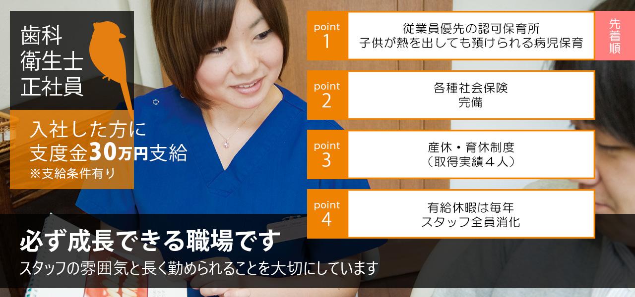 歯科衛生士(正社員)
