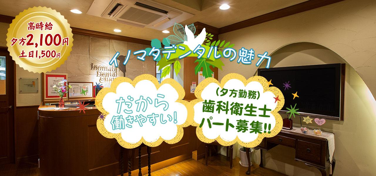 歯科衛生士・パート(夕方勤務)