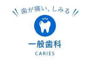 一般歯科:歯が痛い、しみる