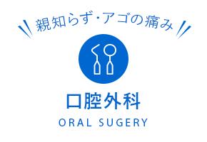 口腔外科:親知らず・アゴの痛み