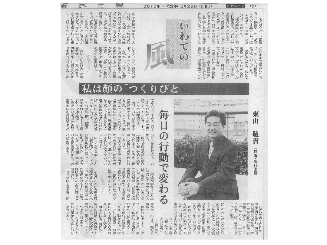 岩手日報「いわての風」(2010.08.29)
