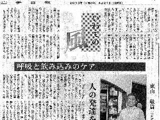 岩手日報「いわての風」(2013.04.21)