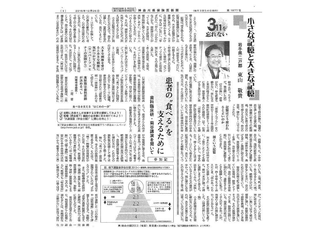 神奈川県保険医新聞 (2015.12.25)