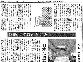 岩手日報「いわての風」(2012.09.09)