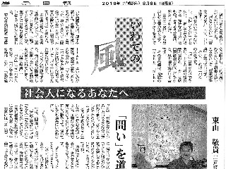 岩手日報「いわての風」(2016.03.06)