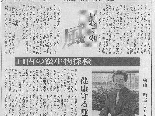 岩手日報「いわての風」(2010.12.12)