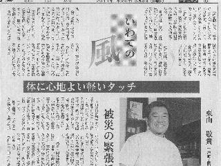 岩手日報「いわての風」(2011.05.08)