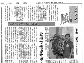 岩手日報「いわての風 」(2016.10.02)