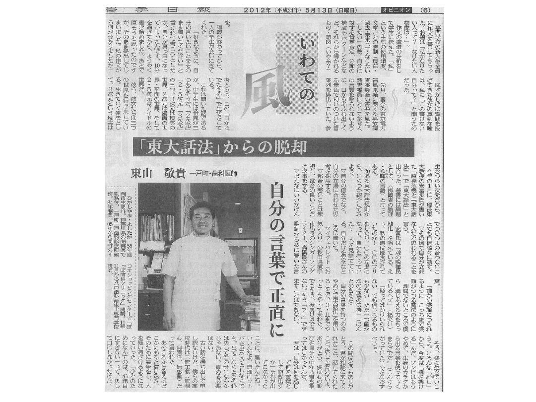 岩手日報「いわての風」(2012.05.13)