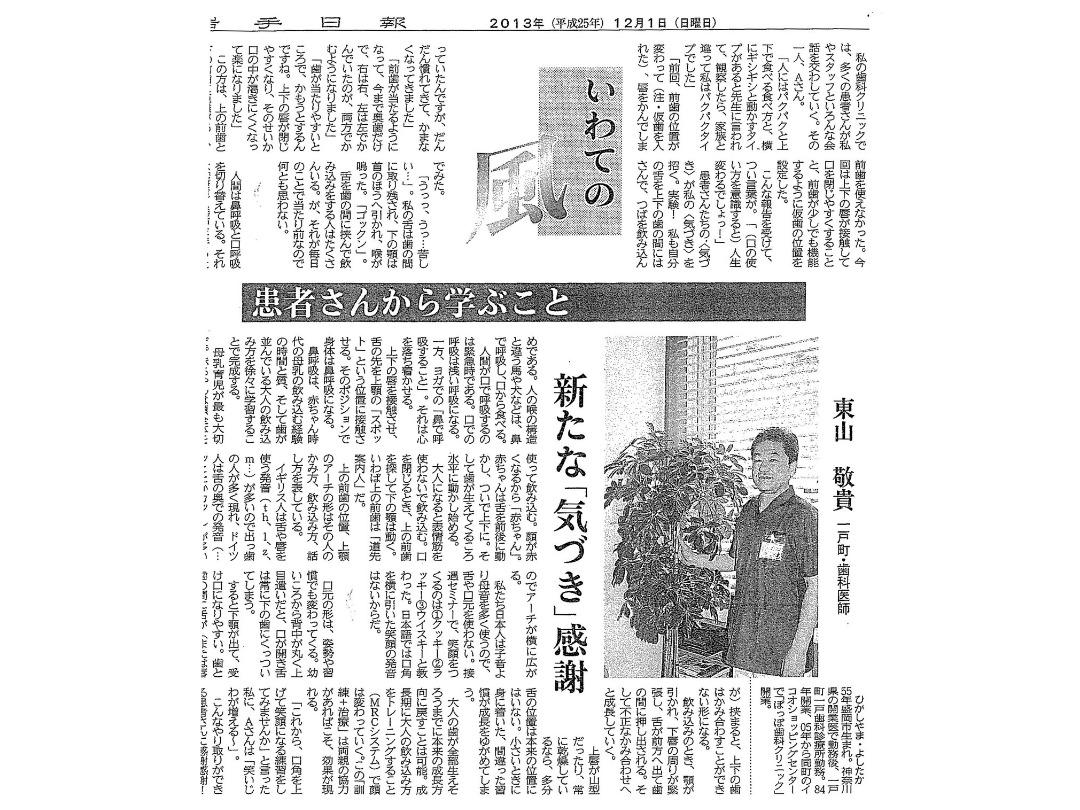 岩手日報「いわての風」(2013.12.01)