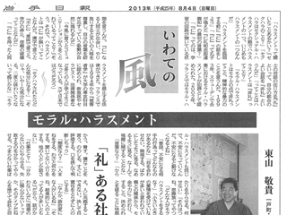 岩手日報「いわての風 」(2013.08.04)
