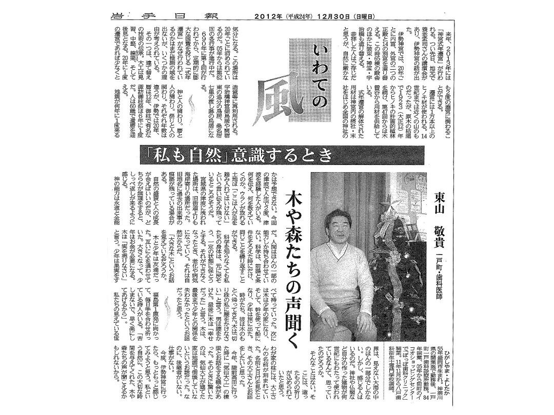 岩手日報「いわての風」(2012.12.30)