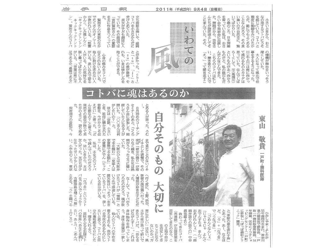 岩手日報「いわての風」(2011.09.04)